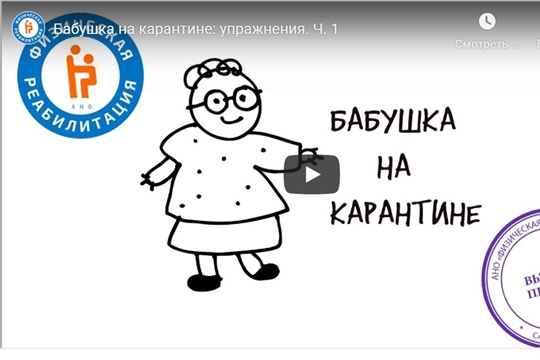 Бабушка на карантине: физическая активность для пожилых
