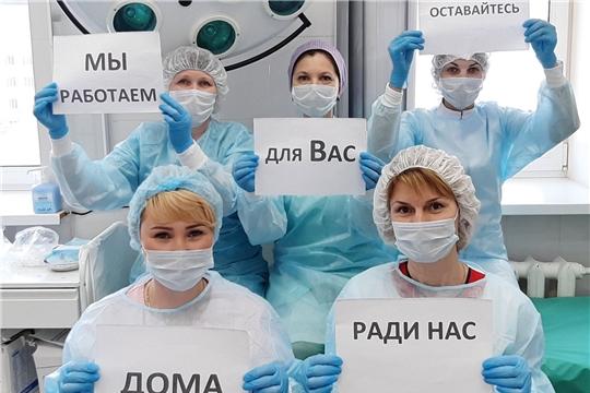 Онкологический диспансер присоединился к флешмобу: «Мы работаем для вас, оставайтесь дома ради нас!»