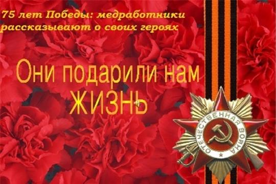 К 75-летию Победы: медработники Цивильской ЦРБ помнят и с благодарностью вспоминают земляков