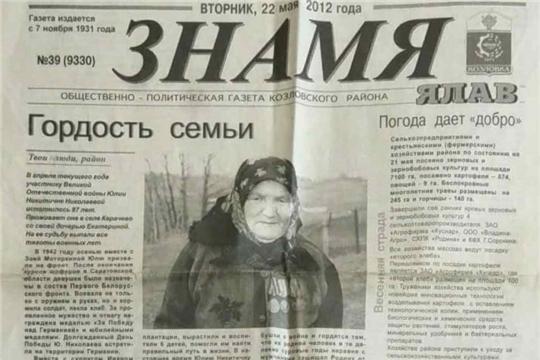 «Фармация» о героях войны. Юлия Никитична Николаева