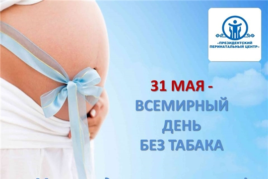 31 мая - Всемирный день без табака: никотин и беременность несовместимы