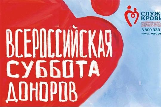 Жителей Чувашии приглашают принять участие во всероссийской акции «Суббота доноров»