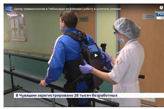 Центр травматологии в Чебоксарах возобновил работу в штатном режиме