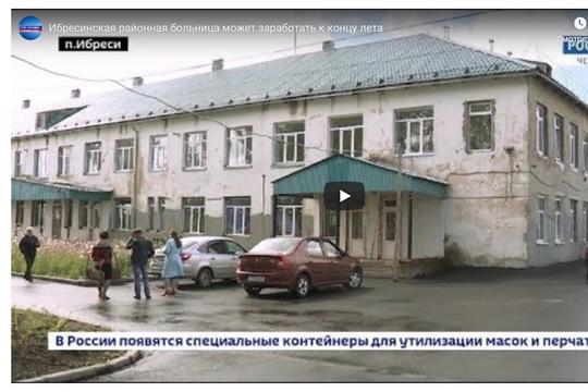 Ибресинская районная больница может заработать к концу лета