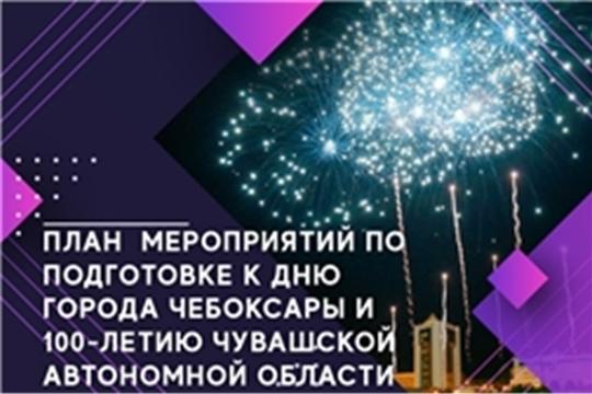План основных мероприятий по подготовке к Дню города Чебоксары и 100-летию чувашской автономной области