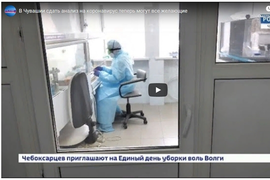 В Чувашии сдать анализ на коронавирус теперь могут все желающие