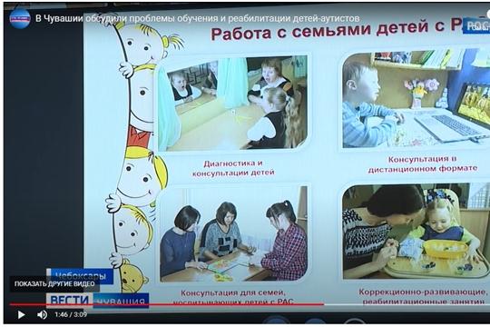 В Чувашии обсудили проблемы обучения и реабилитации детей-аутистов