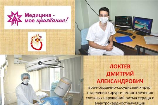 «Медицина – моё призвание»: молодой сердечно-сосудистый хирург Локтев Дмитрий