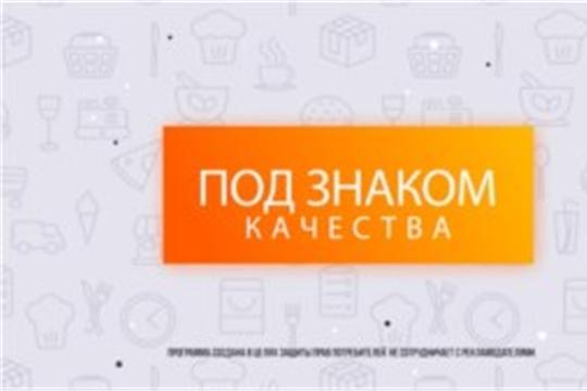 8 октября в эфире Национального телевидения Чувашии смотрите передачу «Под знаком качества» о маркировке лекарственных препаратов
