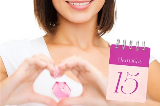 15 октября – Всемирный день борьбы с раком молочной железы