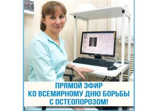 19 октября - прямой эфир ко Всемирному дню борьбы с остеопорозом