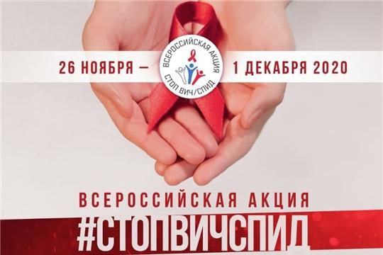В Чувашии стартовала Всероссийская акция по борьбе с ВИЧ-инфекцией «Стоп ВИЧ/СПИД»