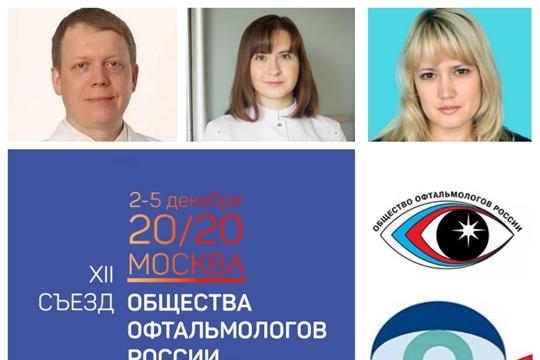 Офтальмологи Чувашской Республики принимают активное участие в XII Съезде Общества офтальмологов России