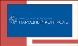 """Портал """"Народный контроль"""""""