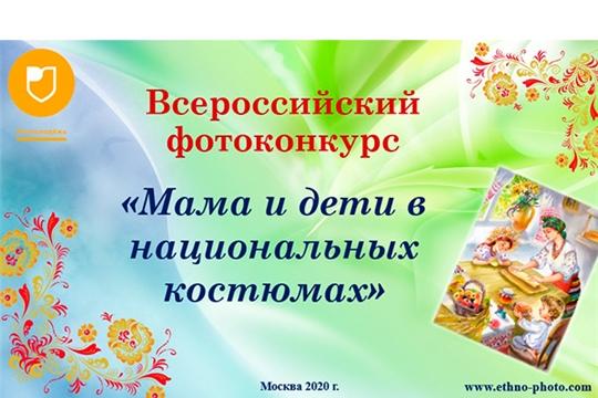 Стартовал прием заявок на Всероссийский фотоконкурс «Мама и дети в национальных костюмах».