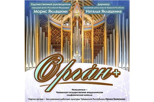 Чувашская государственная академическая симфоническая капелла приглашает на концерт «ОРГÀН +»