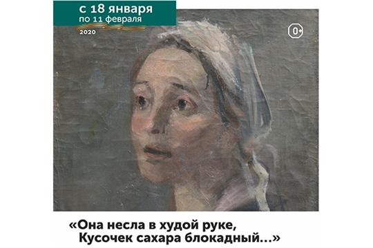 В художественном музее 18 января стартует выставка, посвященная прорыву и снятию блокады Ленинграда