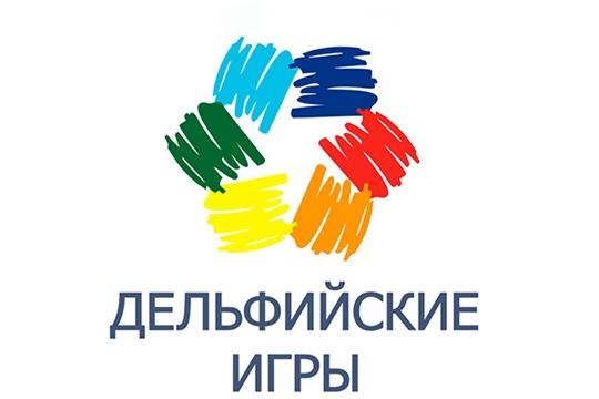 В Чебоксарах пройдет отборочный республиканский тур XIX Молодежных Дельфийских игр России