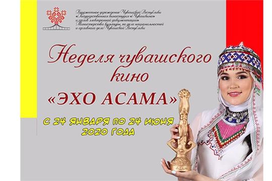 В рамках 100-летия Чувашской автономной области пройдет Неделя чувашского кино
