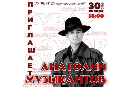 Сегодня состоится юбилейный вечер заслуженного работника культуры России Анатолия Музыкантова