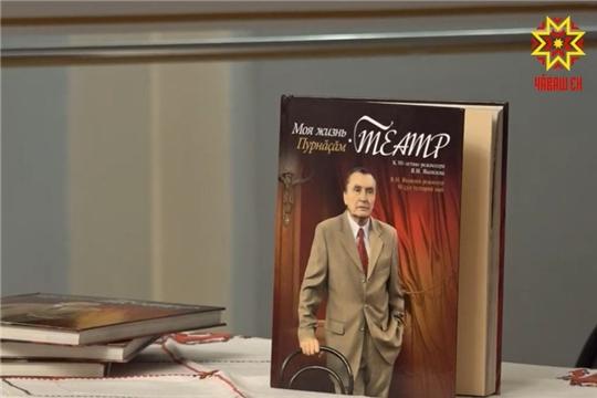 Презентация книги «Моя жизнь — театр»