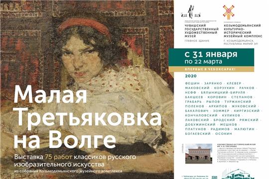 В Чувашском государственном художественном музее открывается выставка «Малая Третьяковка на Волге»