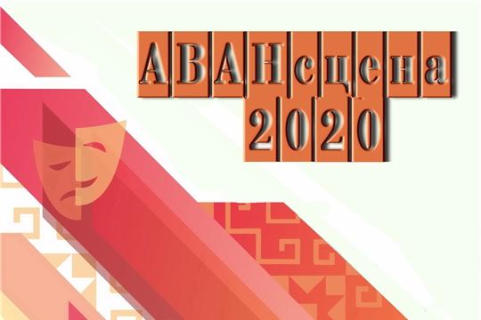 Чувашский ТЮЗ проведет очередной фестиваль «АВАНсцена»