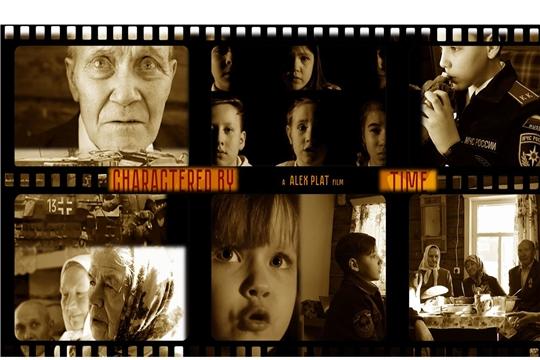 2 февраля состоится премьерный показ фильма «Запечатлённые временем» чувашского кинорежиссёра Алекса Плата