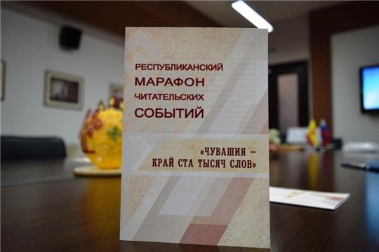 Национальная библиотека презентовала марафон читательских событий