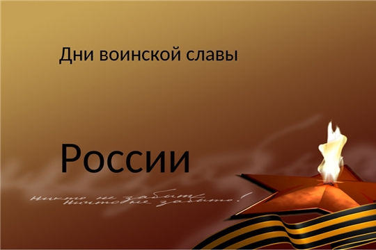 В Национальной библиотеке пройдут мероприятия, посвященные дням воинской славы России
