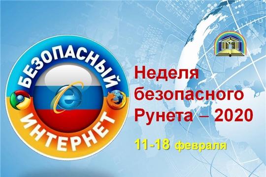 Детско-юношеская библиотека приглашает на Неделю безопасного Рунета