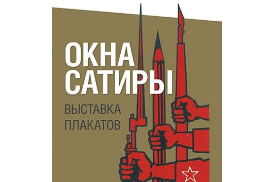 7 февраля состоится открытие выставки «Окна сатиры»