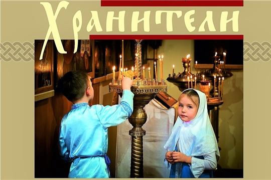 Сегодня в Доме дружбы народов Чувашии открывается фотовыставка о старообрядчестве
