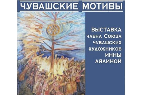 В Литературном музее имени К.В. Иванова открывается выставка «Чувашские мотивы» Инны Лялиной