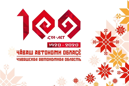 Утвержден официальный логотип 100-летия Чувашской автономной области