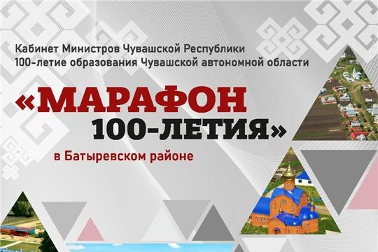 """Приглашаем на фестиваль муниципальных образований """"Марафон 100-летия"""" в Батыревском районе"""