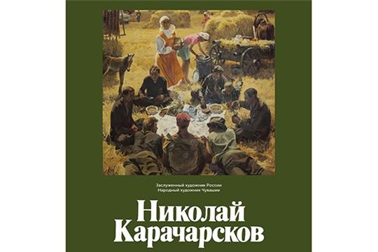Открывается выставка «Любовь и боль моя, Россия» к 85-летию заслуженного художника России Николая Карачарскова
