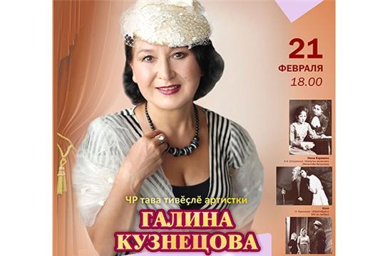 Сегодня исполняется 60 лет заслуженной артистке Чувашской Республики Галине Кузнецовой