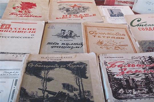 Национальная библиотека представляет электронную коллекцию «Книги, изданные в Чувашии в период Великой Отечественной войны»
