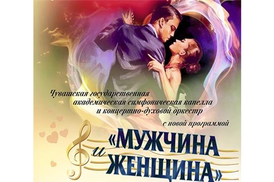 Сегодня симфоническая капелла и концертно-духовой оркестр представят программу «Мужчина и женщина»