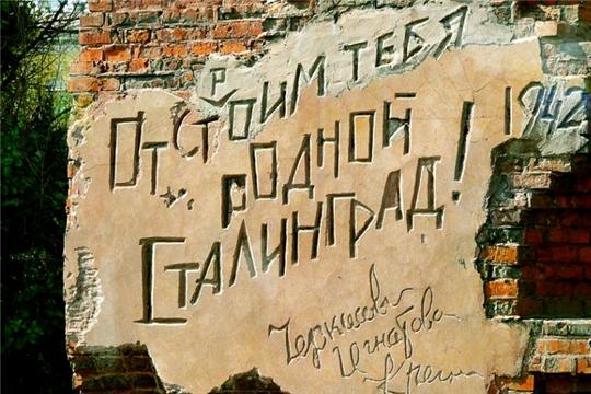 В Национальной библиотеке представлена книжная выставка «Битва за Волгу. Сталинград»