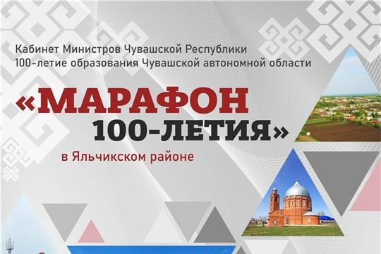 С 14 по 21 февраля в Яльчикском районе пройдет  фестиваль «Марафон 100-летия»