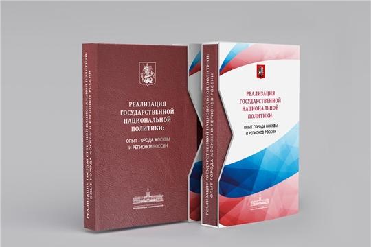 Опыт работы Дома Дружбы народов Чувашии опубликован в сборнике лучших российских практик
