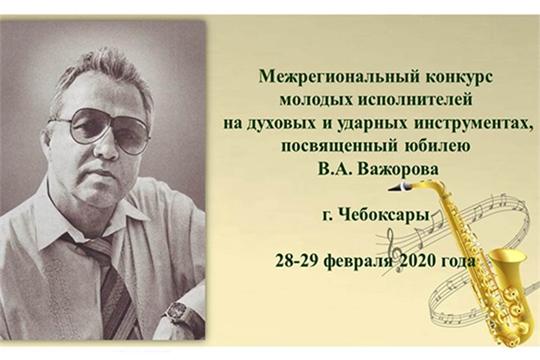 Объявлен межрегиональный конкурс молодых исполнителей, посвященный юбилею Валерия Важорова