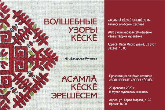 В Музее чувашской вышивки презентуют альбом-каталог «Волшебные узоры кĕскĕ»