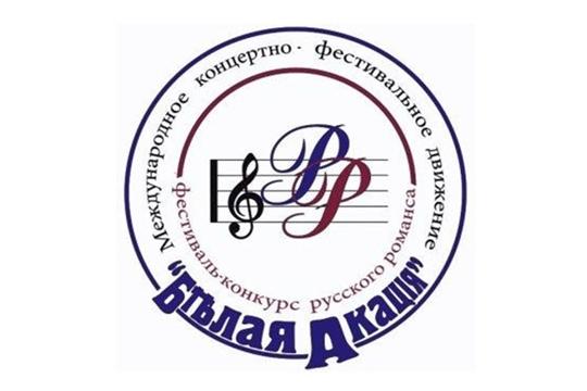В Чувашии пройдет XIII Международный фестиваль-конкурс русского романса «Белая акация»