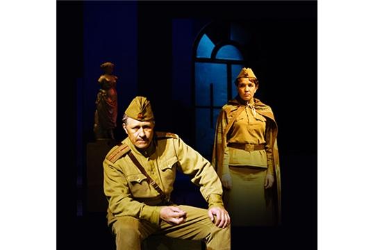 22 февраля в Чувашском драматическом театре состоится показ спектакля «Не покидай меня...»