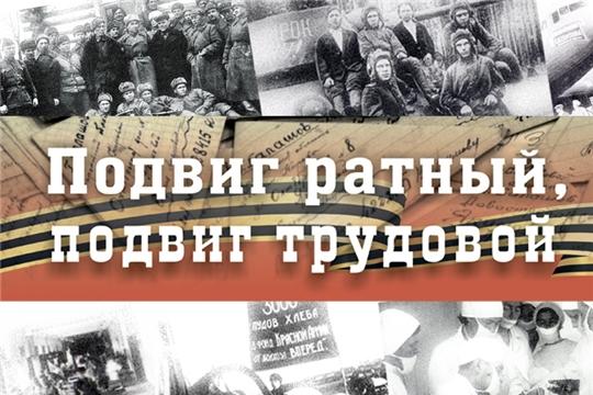 Государственный исторический архив приглашает на открытие выставки «Подвиг ратный, подвиг трудовой»
