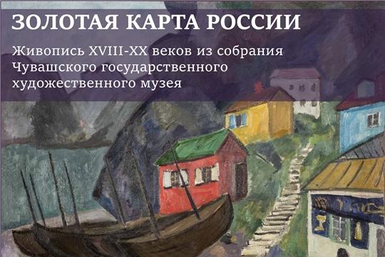 Государственная Третьяковская галерея готовит выставку картин из Чувашского государственного художественного музея