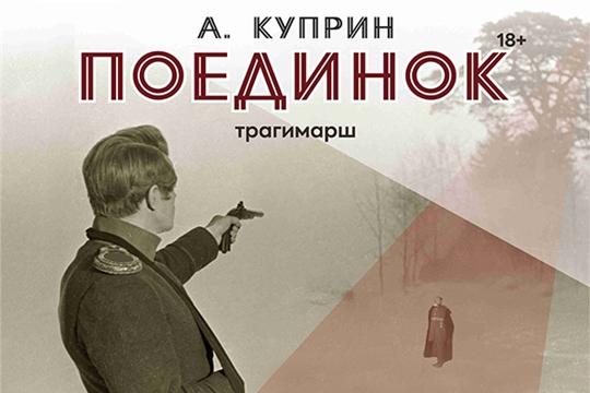 Русский драматический театр приглашает на премьеру спектакля «Поединок» по мотивам повести А. Куприна